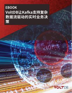 VoltDB让Kafka支持复杂数据流驱动...