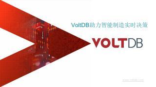黑湖制造&VoltDB webiner-V...