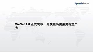 WeNet 1.0正式发布 更快更高更强更...
