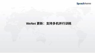WeNet更新:支持多机并行训练