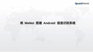 用 WeNet 搭建 Android 语音...