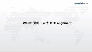 WeNet更新:支持 CTC alignment