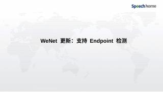 WeNet 更新:支持 Endpoint 检测