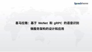 喜马拉雅:基于 WeNet 和 gRPC ...