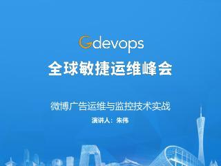 Weibo_DevOps_in_Practice