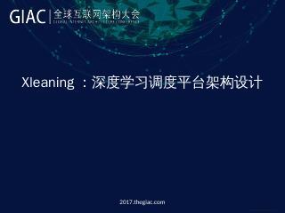 XLeaning:深度学习调度平台架构设计...