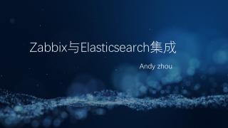 Zabbix ES集成