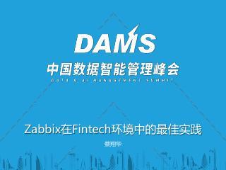 蔡翔华 - Zabbix在Fintech环...