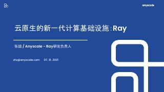 1.Ray的发展历程与展望-张喆