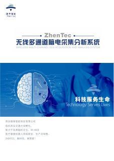 【ZhenTec】无线多通道脑电采集分析系统