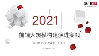 杨伟伟-《前端大规模构建CI实践优化分享》