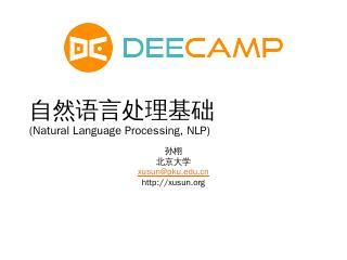自然语言处理基础_DeeCamp报告-改....