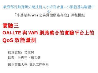 實驗A3:OAI-LTE - 教育部行動寬...