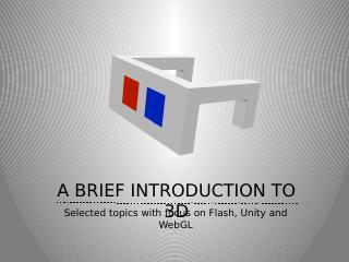 3D技术介绍