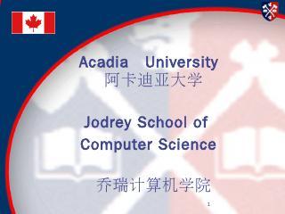 Acadia University 阿卡迪...