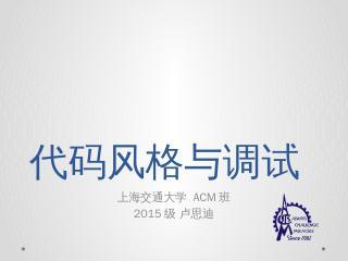 代码风格与调试 上海交通大学ACM班 20...