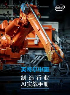 ai-guidebook-manufacture-cn