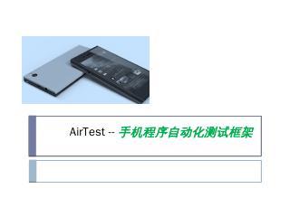 AirTest-手机程序自动化测试框架