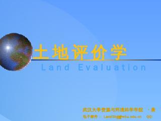 《土地评价》课程设计