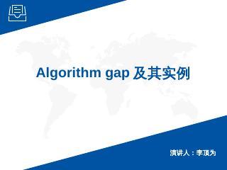 什么是Algorithm gap 6