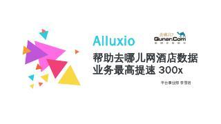Alluxio 帮助去哪儿网酒店数据业务最...