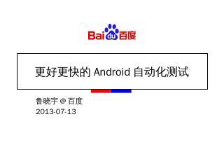 更好更快的Android自动化测试