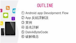 Android App Development Flow