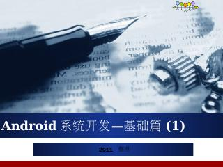 Android的环境搭建