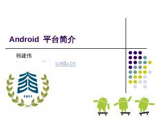 Android的未来