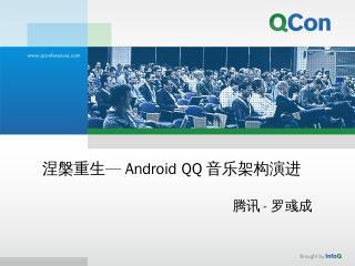 AndroidQQ音乐架构演进.pptx
