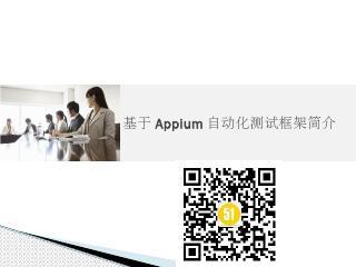 原理Appium extension en...