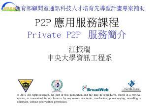 匿名P2P之簡介 - 國立中央大學