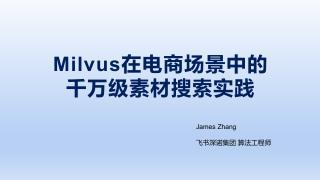 Milvus在电商场景中的千万级素材搜索实践