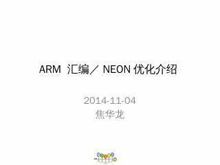 ARM NEON
