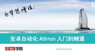 Athrun
