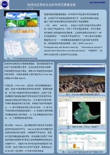 干旱灾害监测系统