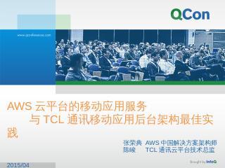 AWS云平台的移动应用服务与TCL通讯  š..