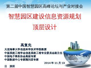 """""""信息孤岛""""丛生 - 中国开发区协会"""