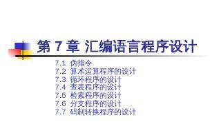 7.2 算术运算程序的设计 - 计算机原理与应用