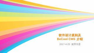 软件设计原则及BeCool CMS介绍.p...