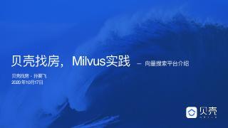 Milvus Community Conf...