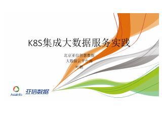 在K8S中集成大数据服务