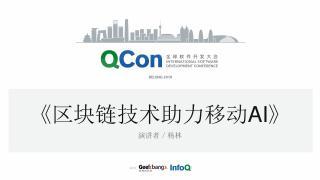 杨林 - 《区块链技术助力移动AI》