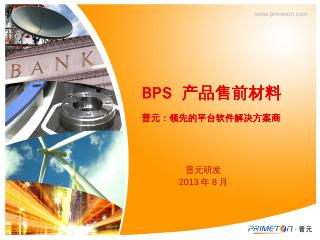 BPS Rule Engine(BPS规则...