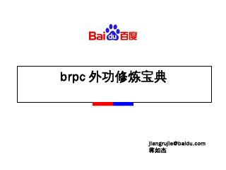 brpc 72绝技