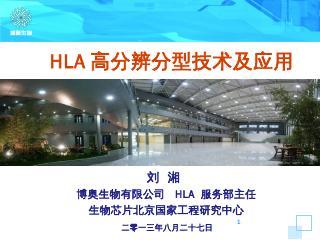HLA高分辨分型