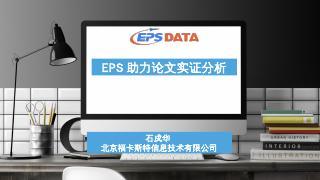 进入EPS数据平台