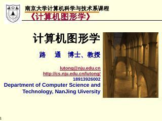 三维坐标的旋转变换性质1 - 南京大学计算...