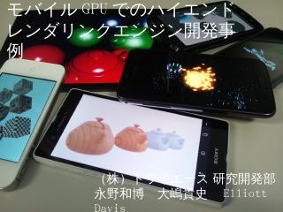 cedec2013 mobilegpu