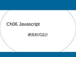 Ch06 javascript